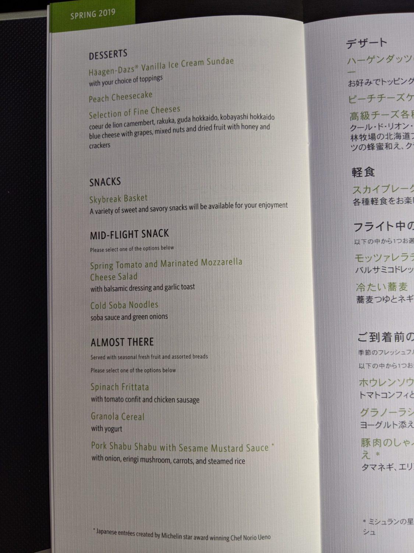 Delta One suites menu